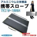 携帯スロープ TKS10-1850A アルマイト塗装