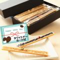 【ホワイトデーギフト】香味最中さくり(胡麻)12本入り(白ごま6本、黒ごま6本)到着期間3/2〜3/15