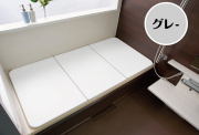 【送料無料】「冷めにく〜い風呂ふた」W16 78×158cm 3枚割:グレーエッジ!