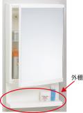 ミラーキャビネット T−3260用部品 外棚