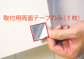 【郵便対応品】セーフティミラー用両面テープ