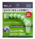 【超簡単に!シャワーをもっと使いやすく!】ユニバーサルシャワーフック ライトグリーン