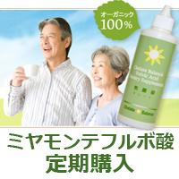 【定期購入】ミヤモンテフルボ酸 (100ml)