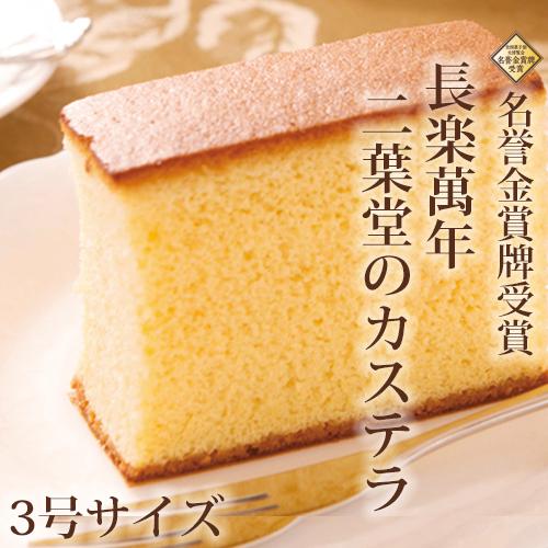 長樂萬年 二葉堂のカステラ3号サイズ