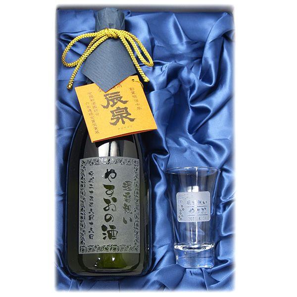 名入れ 酒 グラス1客セット (大吟醸 京の華)
