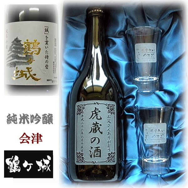 名入れ お酒 グラス2客セット (純米吟醸 会津 鶴ヶ城)