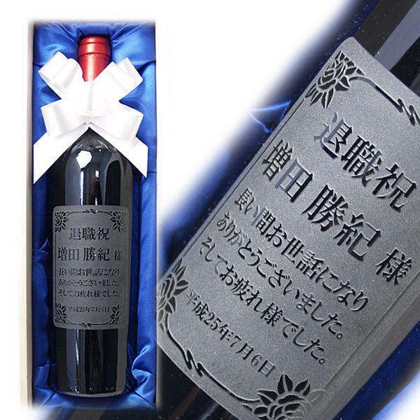 名入れ ワイン彫刻E