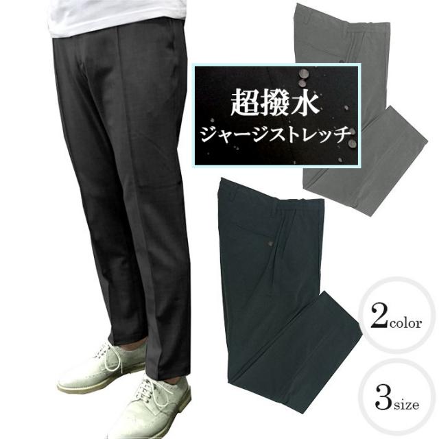 日本製生地 超撥水ストレッチビジカジライトイージーパンツ イージーパンツ メンズ メンズスタイル グレー ブラック 永久プリーツ ストレッチ 370507 G-stage(ジーステージ)