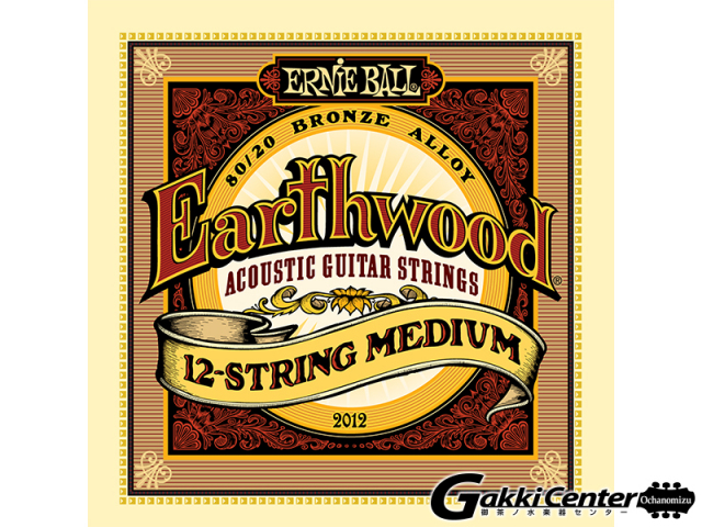 【限定特価!】ERNiE BALL Earthwood 80/20 Bronze Acoustic 12 String Medium [#2012] 【店頭在庫品】