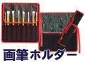ホルベイン 画筆ホルダーL (油彩用または長軸用)