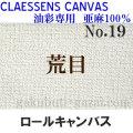 クレサンロールキャンバス No.19 荒目・油彩専用 亜麻100%