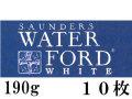 ウォーターフォードホワイト水彩紙<並厚口>190g (560×760mm) 10枚組[細目・中目・荒目]