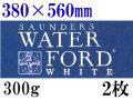 ウォーターフォードホワイト水彩紙<中厚口>300g(380×560mm) 2枚組[細目・中目・荒目から選択]