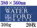 ウォーターフォードホワイト水彩紙<中厚口>300g(380×560mm) 20枚組[細目・中目・荒目から選択]