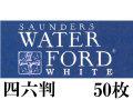 ウォーターフォードホワイト水彩紙<中厚口>300g(788×1091mm) 50枚組 中目