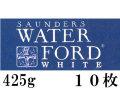 ウォーターフォードホワイト水彩紙<極厚口>425g (560×760mm) 10枚組[細目・中目・荒目]