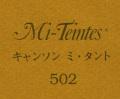 キャンソン ミ・タント 502 ビスク