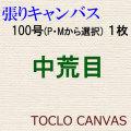 純麻手張りキャンバス 中荒目 100号(P・Mから選択) 1枚組