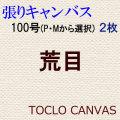純麻手張りキャンバス 荒目 100号(P・Mから選択) 2枚組