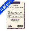 【10冊セット】ポストカード PM-002 マットサンダース(高級水彩紙) 30枚入[郵便枠なし]