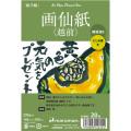 マルマン ポストカード 画仙紙 20枚 S146C[郵便枠あり]