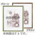 スケッチフレーム(マット付) B003  (2色から選択)[水彩・デッサン用額縁]
