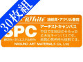 SPC張りキャンバス