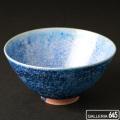銀河釉 茶碗(大井戸・桐箱付):中尾哲彰【送料無料】:008004
