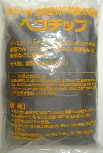 ヘゴチップ 1kg 10L