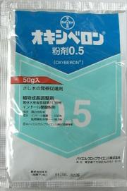 オキシベロン 50g 粉剤0.5 さし木の発根促進剤 植物成長調整剤 / クロネコメール便可