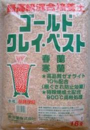 春蘭 寒蘭専用用土 ゴールドクレイベスト16L 小粒 <送料込み>