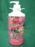 赤アジサイの液体肥料 20本セット 480ml 3-3-3