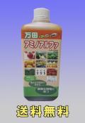万田酵素 万田アミノアルファ 1000ml  液体肥料