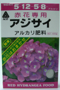 アジサイ専用肥料 赤花用 400g x 40箱 アルカリ性肥料/クロネコメール便可