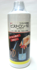 ビストロン-10 第三りん酸ナトリウム水 10%液 1L 鋏 刃物のウイルス消毒剤
