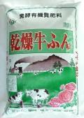 醗酵乾燥牛ふん 18L 有機質肥料 牛糞 バラ 薔薇に最適