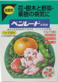 ベンレート水和剤 0.5gx10袋 殺菌剤 球根の消毒 / クロネコメール便可