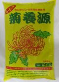 菊養源 5kg 6-6-5 ウチダケミカル 微生物の力・生育用乾燥肥料