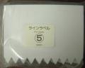 ラインラベル500枚 5 白 12cm / メール便可