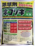 除草剤 ネコソギトップRX 粒剤 5kg レインボー薬品 ネコソギ