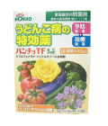 HOKKO パンチョ 0.5g×10袋(10リットル分)  / クロネコメール便可