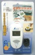 放射温度計 洋蘭 富貴蘭 春蘭 温室のあらゆる場所の温度を測る