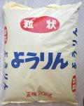 ようりん 熔成燐肥 粒状 20kg 肥料 土壌改良