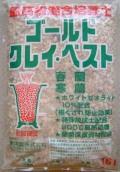 春蘭 寒蘭専用用土 ゴールドクレイベスト16L 中粒 <送料込み>