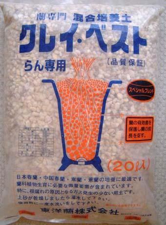 春蘭 寒蘭専用用土 クレイベスト20L 中粒 <送料無料>