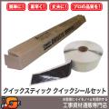 【クラフコ(USA)】クイックスティック+クイックシール(粘着防止剤付)セット