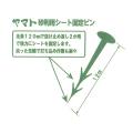 【送料無料】ヤマト 砂利用シート固定ピン 120mm 100本入 マツモト産業