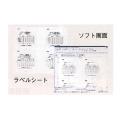 【送料無料】切抜きコア提出用ラベル コアぴた (ラベル作成ソフト CD/ラベルシート A4判1冊)