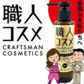 【送料無料】職人コスメ メンテナンスオイル(化粧用油)150ml[全身用]