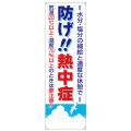 【送料無料】熱中症対策 たれ幕 防げ!!熱中症 CN1051 つくし工房